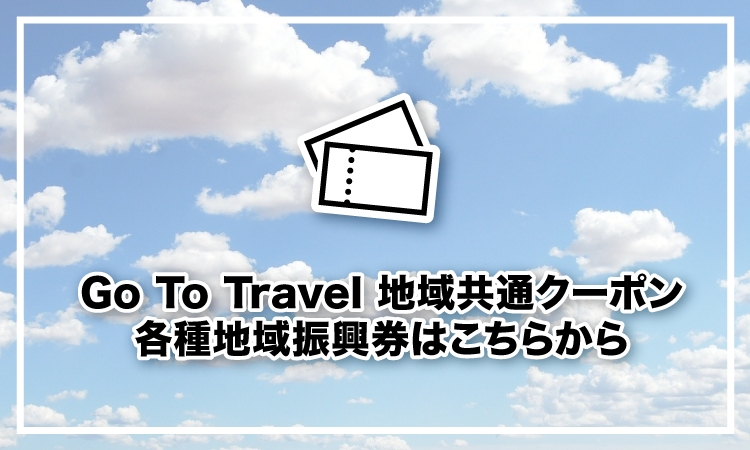 Go To Travel 地域共通クーポン